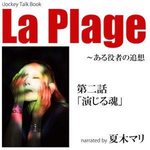 LaPlage表紙 「演じる魂」