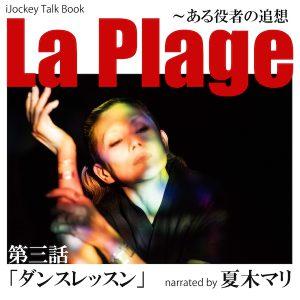 LaPlage表紙 「ダンスレッスン」