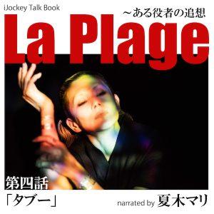 3.LaPlage表紙 「ダンスレッスン」のコピー